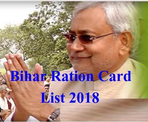 Bihar Ration card APL/BPL/AAY list online dekhe 2019